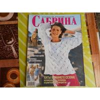 Журнал по вязанию САБРИНА 2003 год
