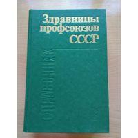 ЗДРАВНИЦЫ ПРОФСОЮЗОВ СССР. СПРАВОЧНИК. Москва. Профиздат, 1986 год, 702 страницы.