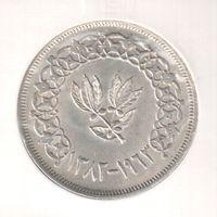 Серебро. 1 риал 1963 года Йемен в холдере 26