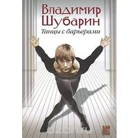 Владимир Шубарин. Танцы с барьерами