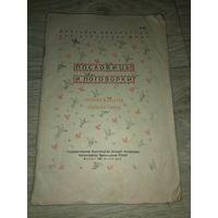 Пословицы и поговорки. 1948