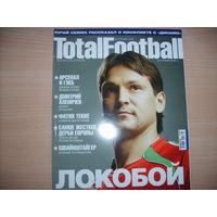 """Журнал """"Total Football"""" ноябрь 2006 г."""
