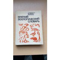 Книга. Краткий зоологический словарь.