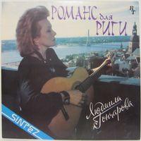 Людмила Гончарова - Романс для Риги