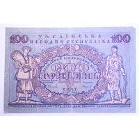 Украина, 100 гривен 1918 год.