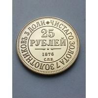 25 рублей 1876-КОПИЯ!