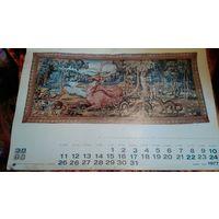 Перекидной календарь 1977 г., с фото старинных ковров, гобеленов, Польша