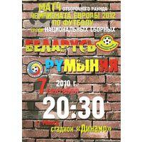 Беларусь - Румыния 7сентября 2010 года. Отборочный матч Чемпионата Европы.