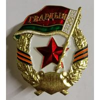 Знак Гвардия Беларусь