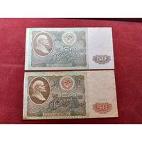 Боны - ДЕНЬГИ ++ СССР ++ 50 рублей 1991-92 г.