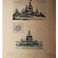 1894 год. ЗОДЧИЙ  ПАВИЛЬОНЫ