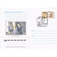 Художественный конверт с оригинальной маркой (ХКсОМ) 100 лет со дня рождения Ивана Ахремчика со спецгашением 16.12.2003