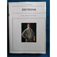 И. Никонова Нестеров // Серия: Жизнь в искусстве
