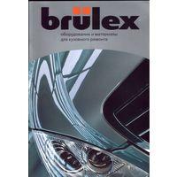 BRULEX Оборудование и материалы для кузовного ремонта