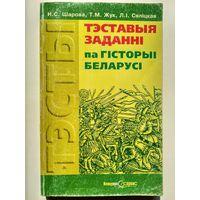 Тэставыя заданні па гісторыі Беларусі