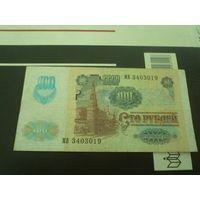 100 рублей 1991(5)