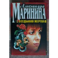 Александра Маринина. Седьмая жертва. Серия: Черная кошка (твердый переплет)