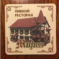 Подставка под пиво пивного ресторана Maybeer /Сыктывкар/