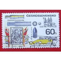 Чехословакия. Оружие. ( 1 марка ) 1970 года.