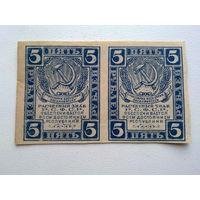 5 рублей 1920 г. (сцепка 2шт)