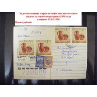 Художественные марки на нефилателистическом письме условная переоценка 2000 года   гашение 13.05.2000