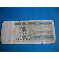 Украина 100 000 купонов 1994 г.