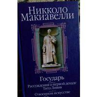 Книга Никколо Макиавелли Государь