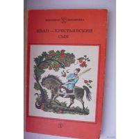 Иван крестьянский сын (русские народные сказки)