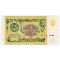 1 рубль 1991 г  UNC