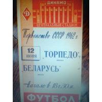 12.06.1962--Торпедо Москва--Беларусь Минск