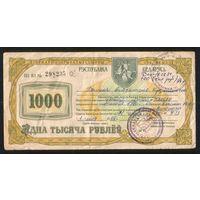 Чек Жилье 1000 рублей. Возможен обмен