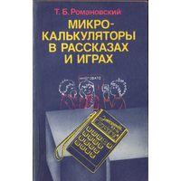 Т.Романовский - Микрокалькуляторы в рассказах и играх