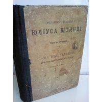 Собрание сочинений Юлиуса Штинде (изд.1901г)