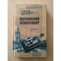Книга Шпионский Кёнигсберг