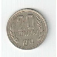 20 стотинок  1974 года Болгарии 18