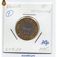 Кения 10 шиллингов 1995 года.