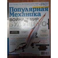 """Журнал """"Популярная Механика"""" январь 2013"""