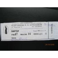 Билет в Московский театр им. М.Н Ермоловой