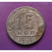 15 копеек 1953 года СССР #11