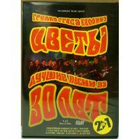 ЦВЕТЫ - Юбилейный концерт - 30 лет, DVD5