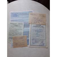 Документы страховки