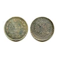 Россия 1880 монета РУБЛЬ копия РЕДКАЯ