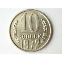 10 копеек 1972 aUNC
