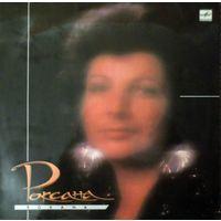 Роксана Бабаян - Роксана - LP - 1988