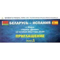 Беларусь - Испания  12.10.2012г. ОЧМ