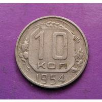 10 копеек 1954 года СССР #07
