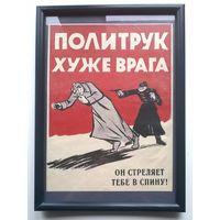 """""""Политрук"""". 23х31,5см. Репродукция."""