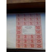 Картка спажыуца 2 серия 300 рублей