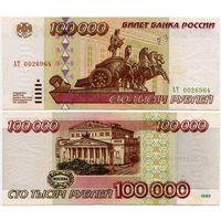 Россия. 100 000 рублей (образца 1995 года, P265, XF) [серия АТ]