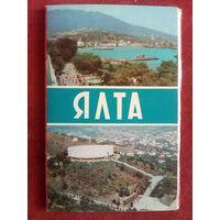 Ялта набор 12 открыток 1975 г